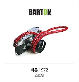 바톤1972